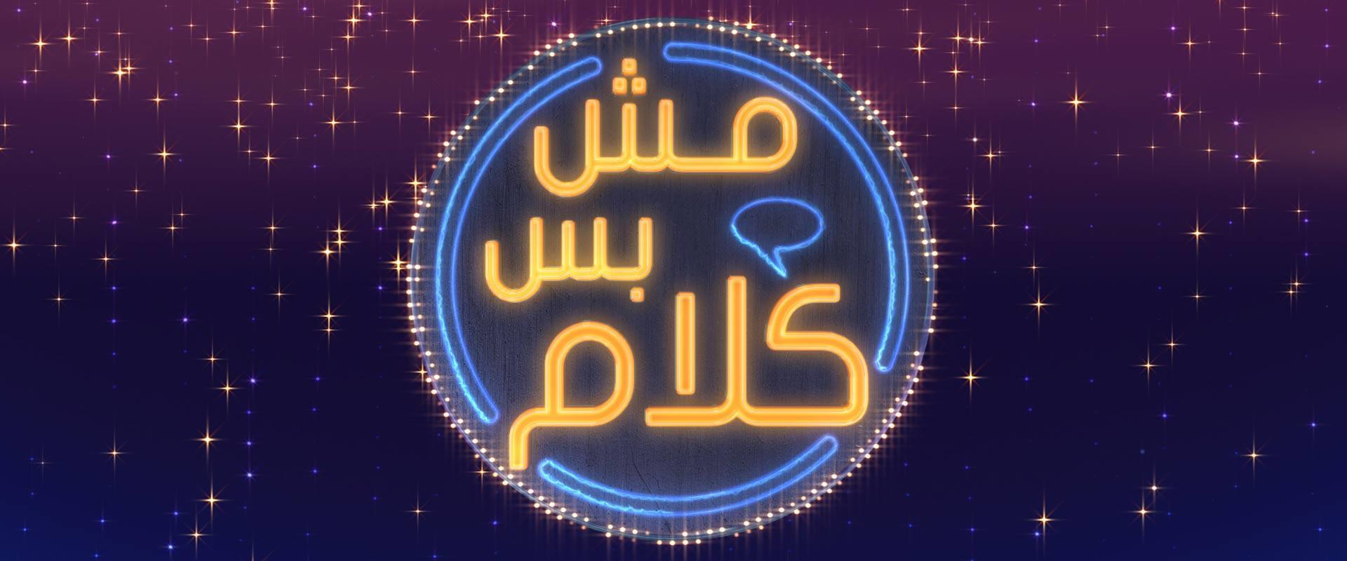 مش بس كلام | مع إيمان حدّاد
