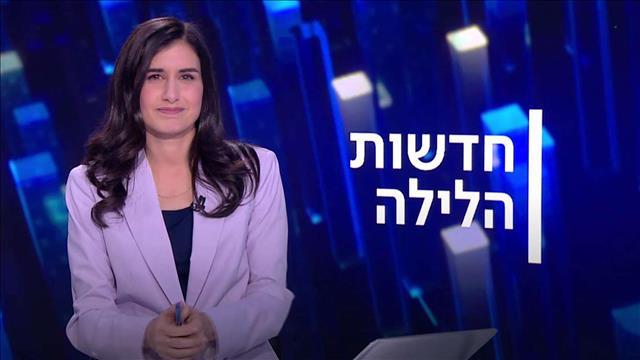 חדשות הלילה | 07.10.20