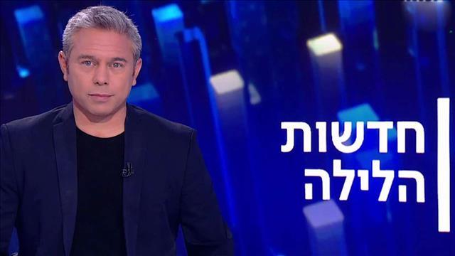 חדשות הלילה   12.11.20