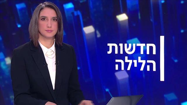 חדשות הלילה | 16.11.20
