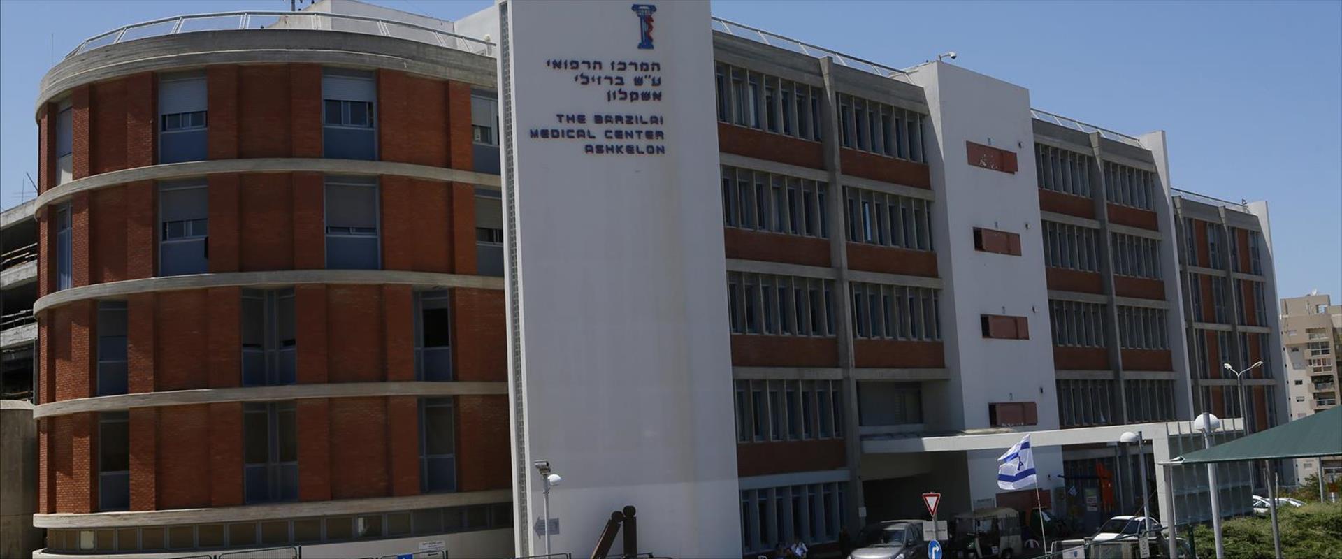 בית חולים ברזילי באשקלון