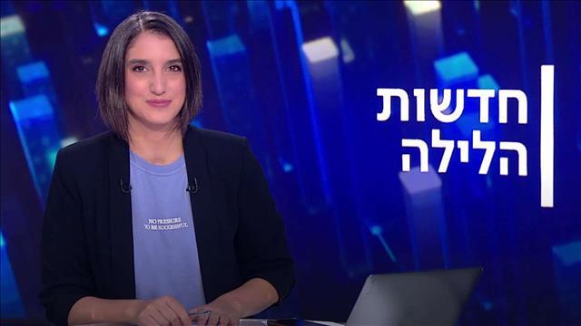 חדשות הלילה | 23.11.20