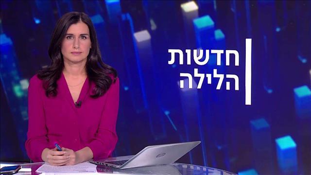 חדשות הלילה | 24.11.20