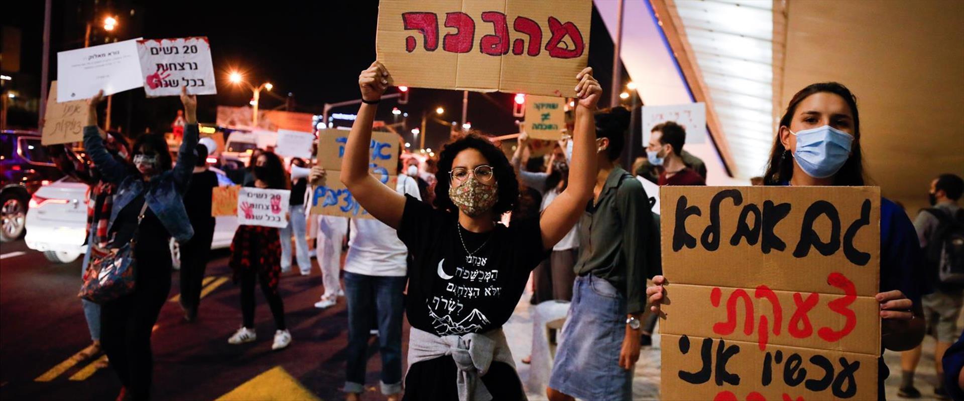 הפגנה נגד אלימות נשים בירושלים, אוק' 2020