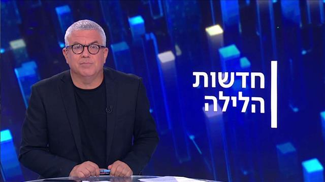 חדשות הלילה | 02.11.20