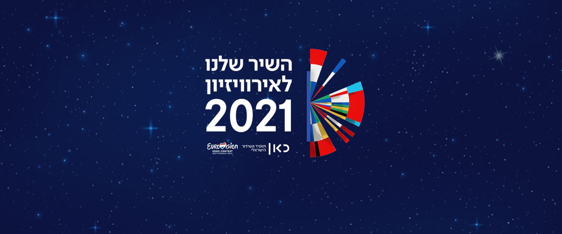 השיר שלנו לאירוויזיון 2021