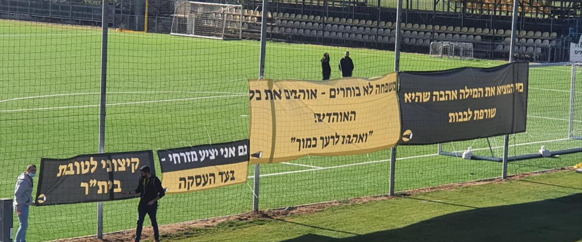 שלטי תמיכה בעסקה שהמועדון תלה על גדר מתחם האימונים