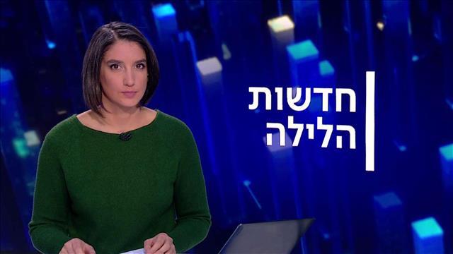 חדשות הלילה   13.12.20