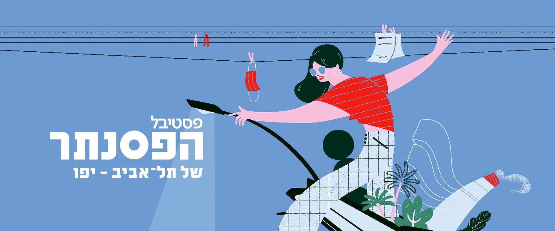 פסטיבל הפסנתר של תל אביב יפו