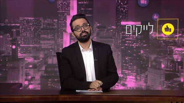 פעם בשבוע עם תם אהרון   עונה 3 - פרק 26