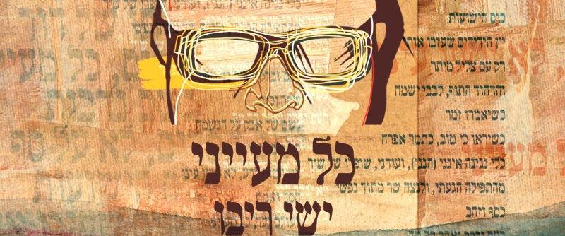 המשקפיים של נויפלד וישי ריבו – כל מעייני