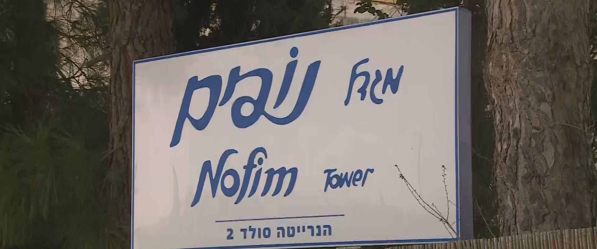 """בית האבות """"נופים"""" בירושלים"""