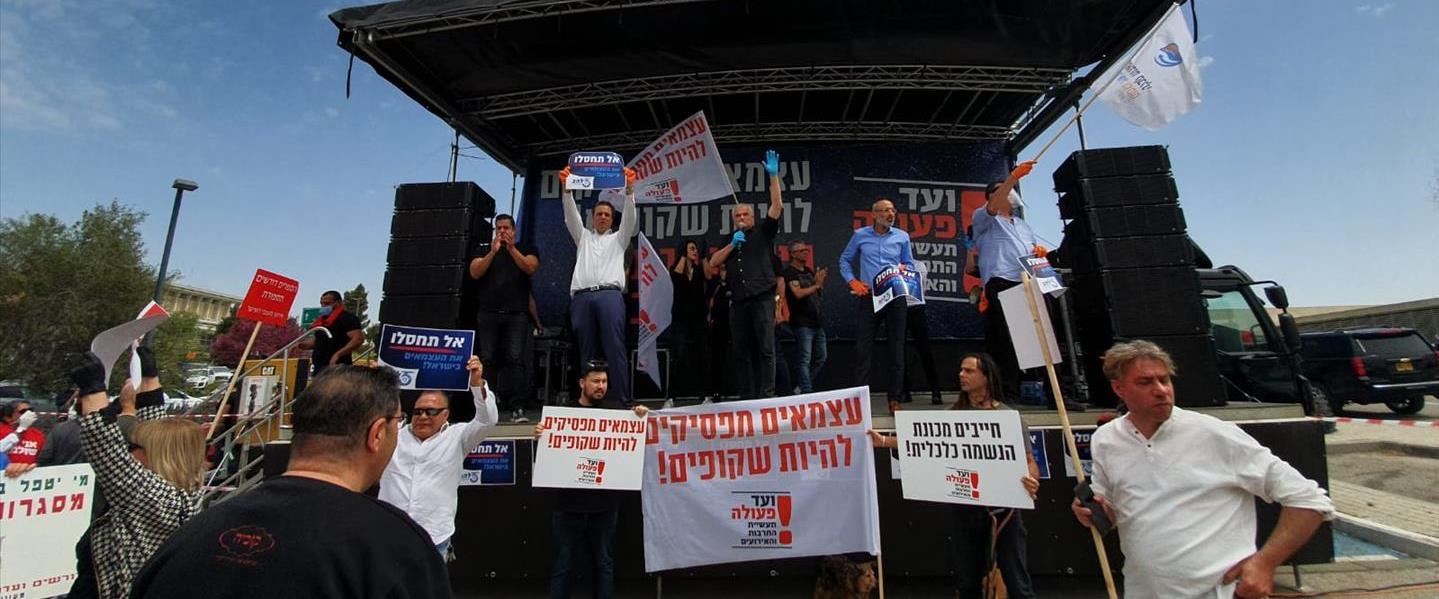 המחאה מול הכנסת