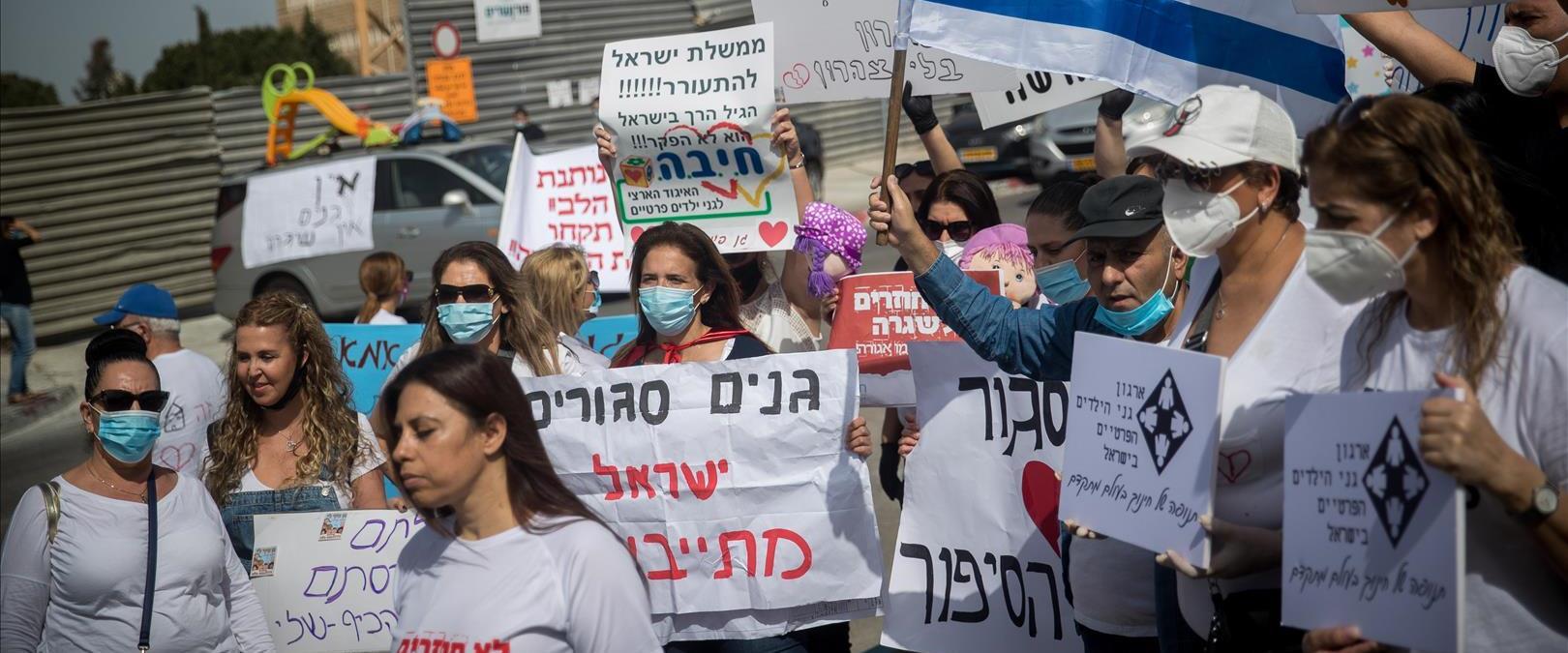 הפגנת גופי החינוך הפרטי מול הכנסת, היום