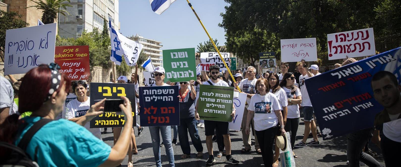 הפגנה למען שחרור הנעדרים, ארכיון