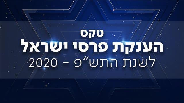 טקס פרסי ישראל 2020