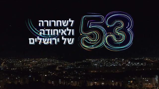 טקס יום ירושלים
