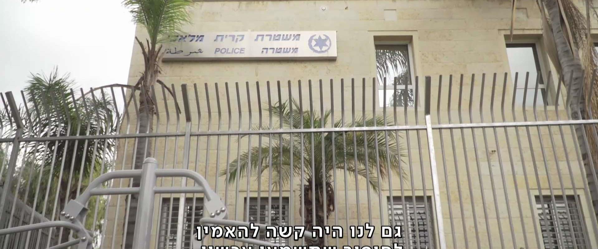 תחנת משטרת קריית מלאכי