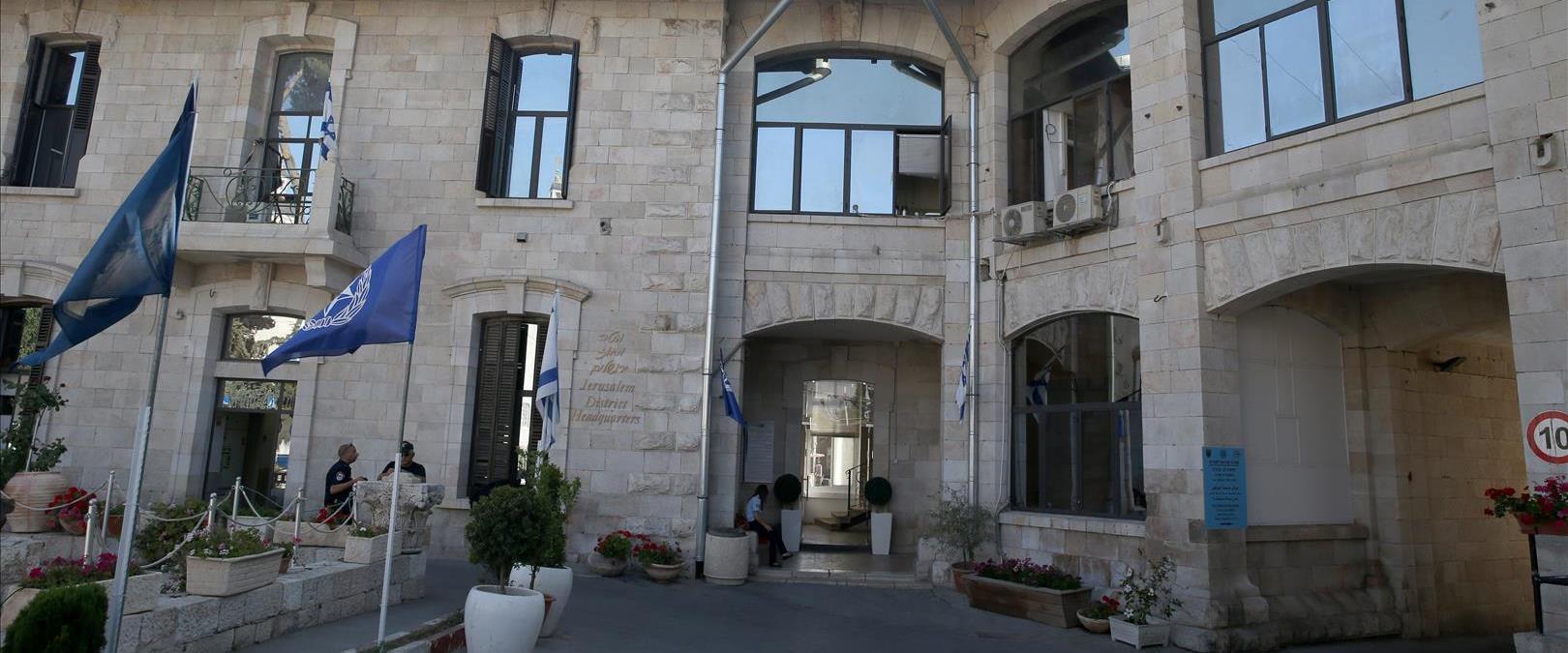 תחנת המשטרה במגרש הרוסים בירושלים
