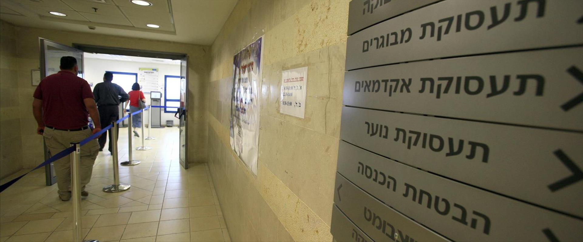 לשכת התעסוקה בירושלים, ארכיון