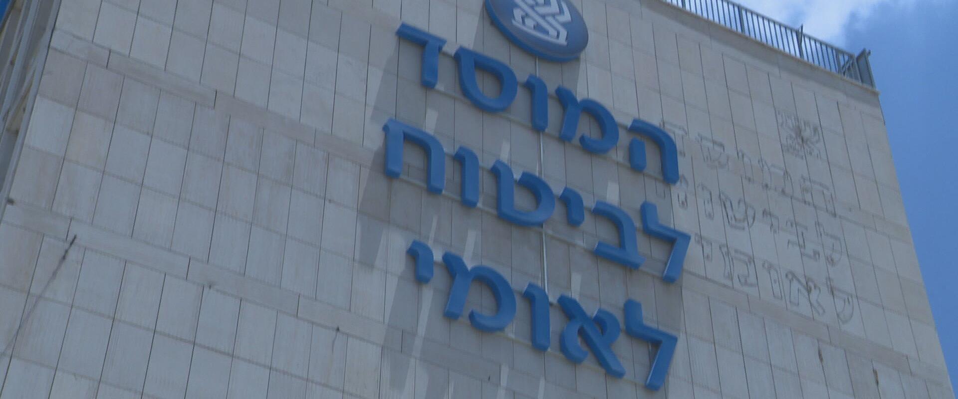המוסד לביטוח לאומי, ארכיון