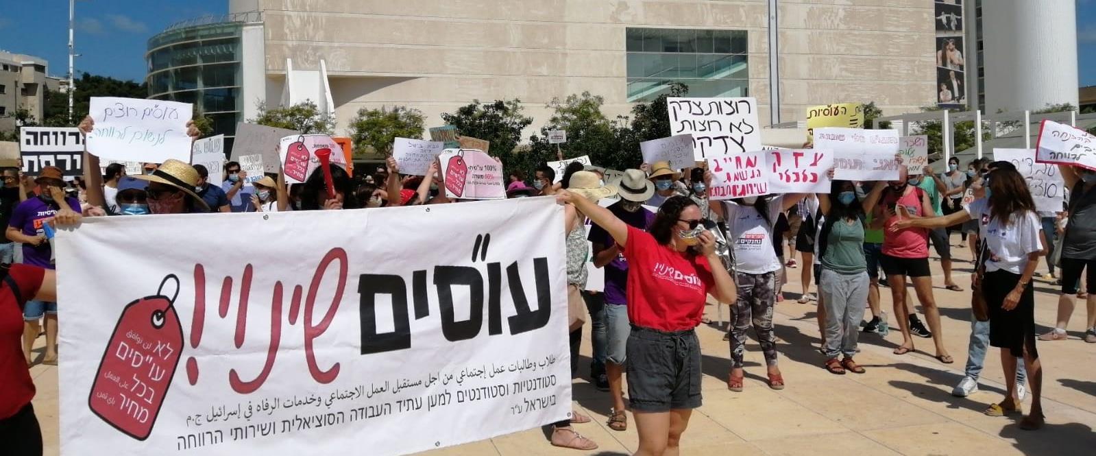 """הפגנת העובדים הסוציאליים בכיכר הבימה בת""""א, היום"""