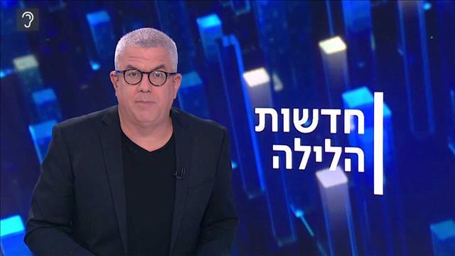 חדשות הלילה | 20.08.20