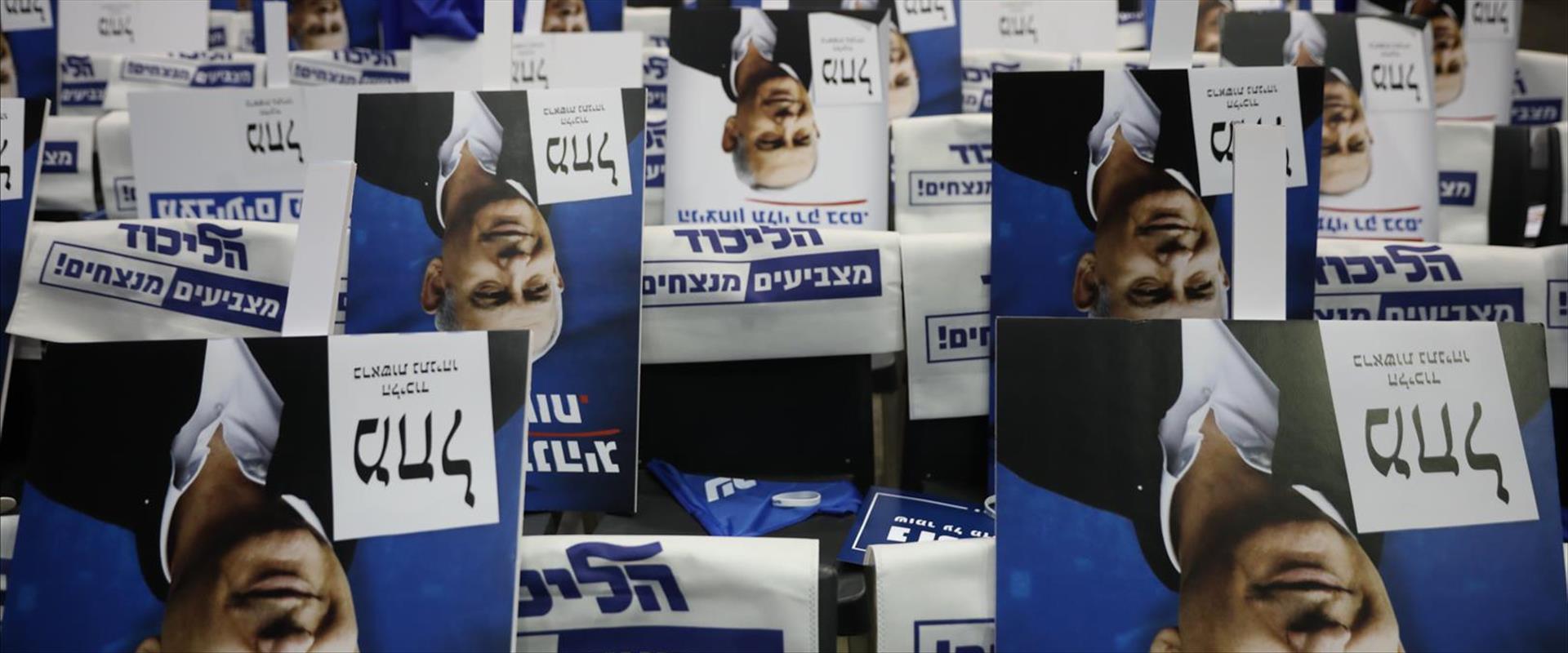 מטה הליכוד בתל אביב, ארכיון