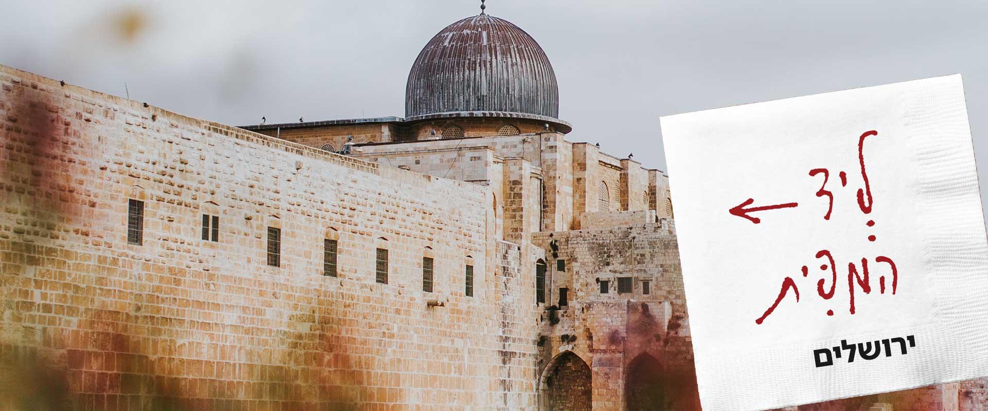 ליד המפית - ירושלים