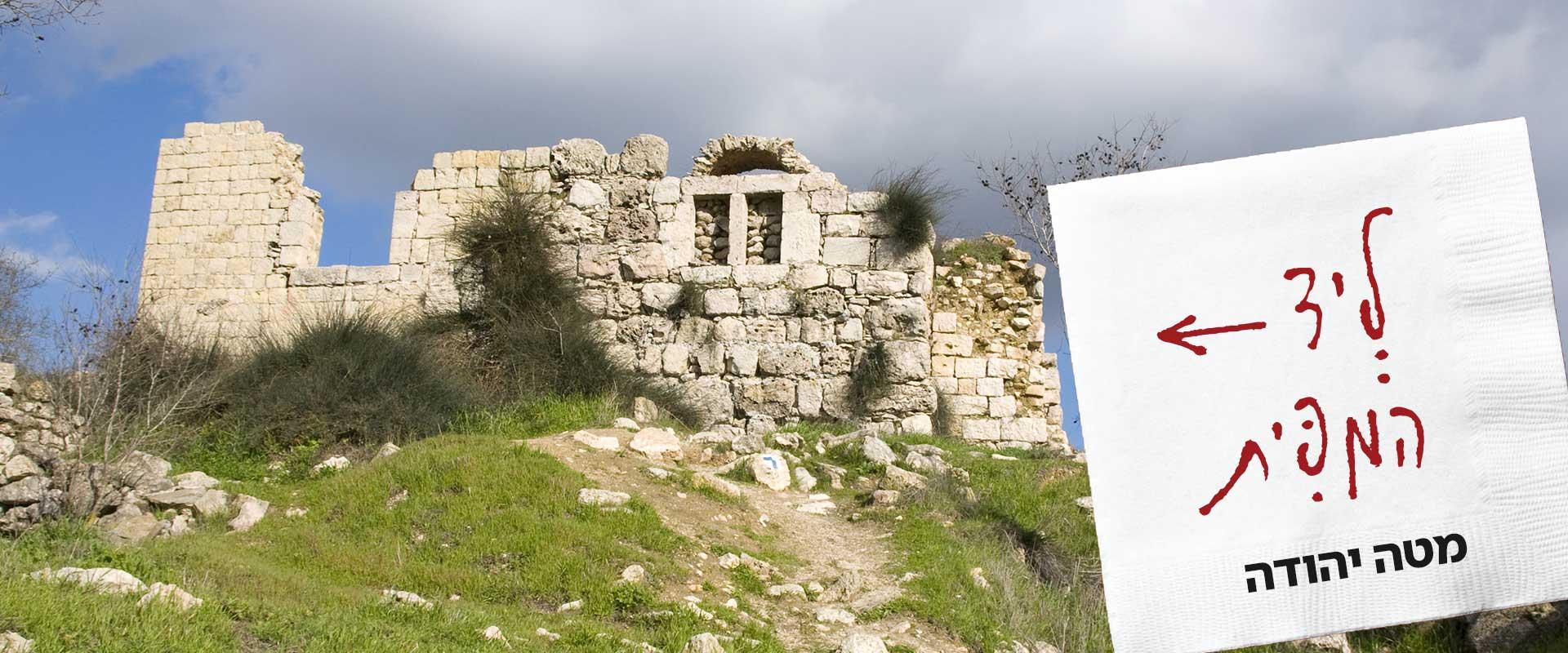 לאכול באזור מטה יהודה עם רמה בן צבי