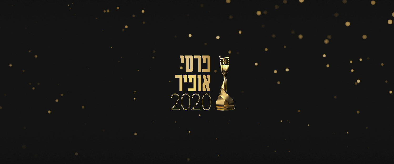 טקס פרסי אופיר 2020