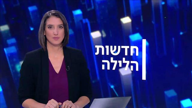 חדשות הלילה | 23.09.20
