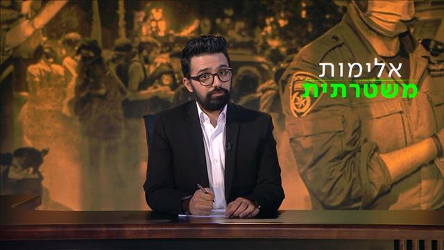 פעם בשבוע עם תם אהרון   עונה 3 - פרק 12
