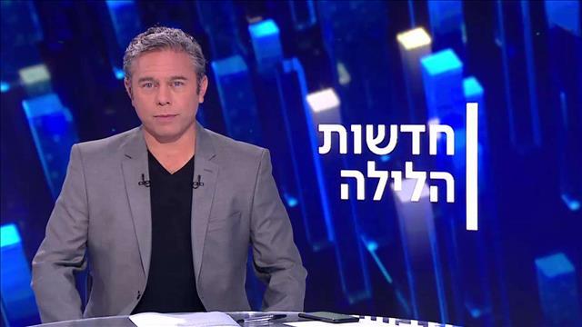 חדשות הלילה   03.09.20