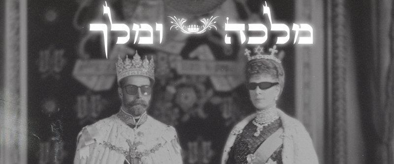 קותימאן ושי צברי - מלכה ומלך