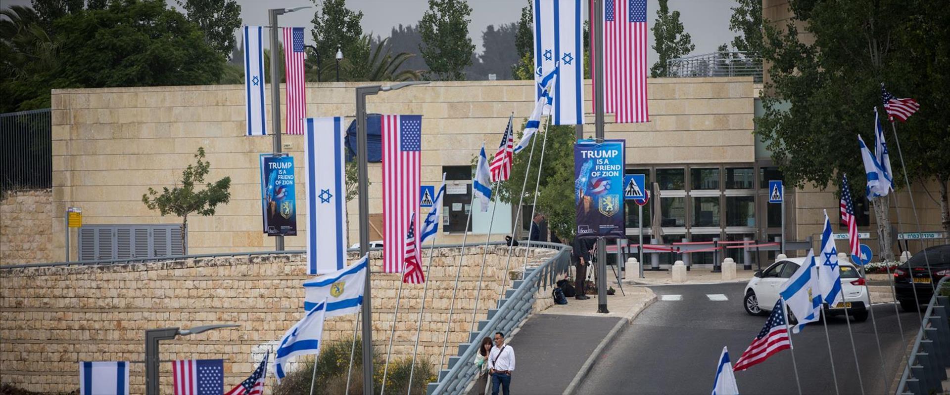 """שגרירות ארה""""ב בירושלים"""