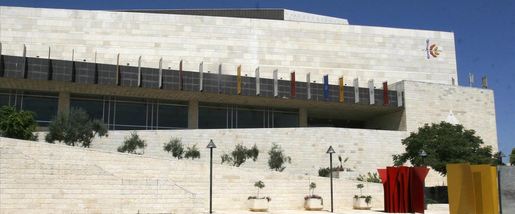 בנייני האומה בירושלים