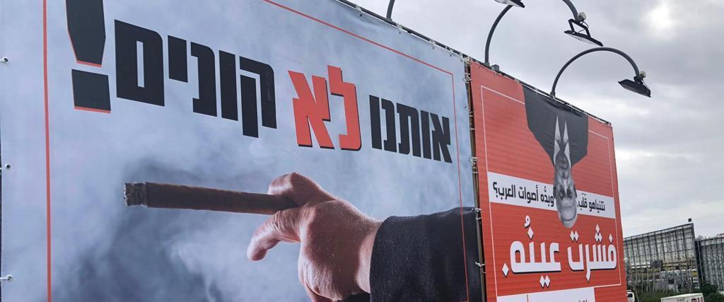 """קמפיין בל""""ד נגד בנימין נתניהו"""