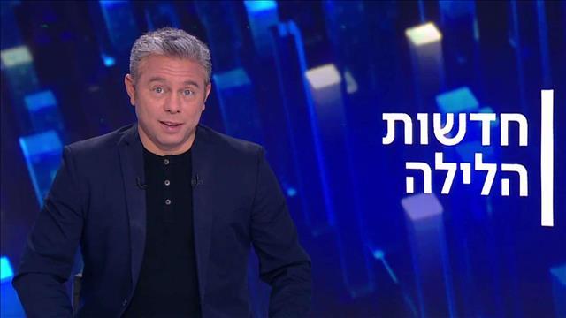 חדשות הלילה | 17.01.21