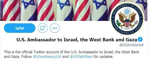 """חשבון הטוויטר של שגריר ארה""""ב בישראל"""