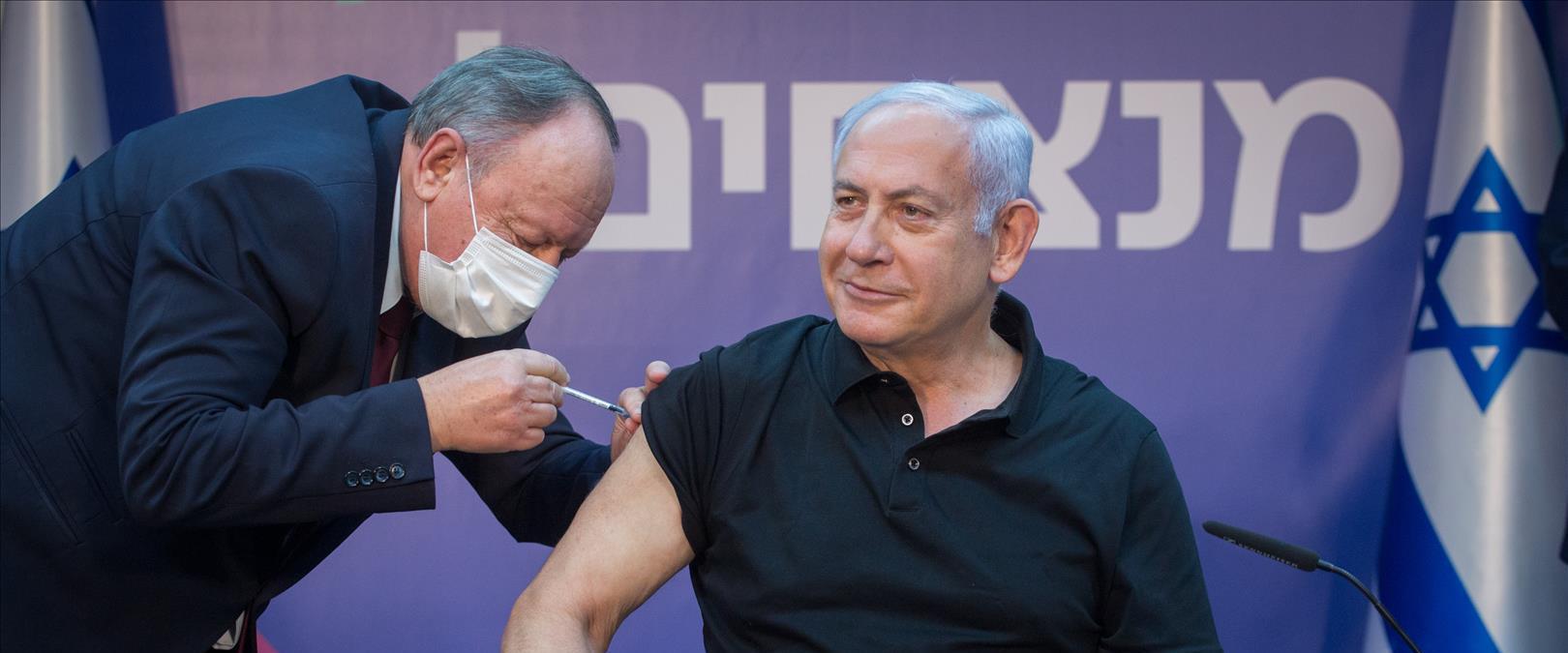 נתניהו מקבל את מנת החיסון השנייה, 09.01.21