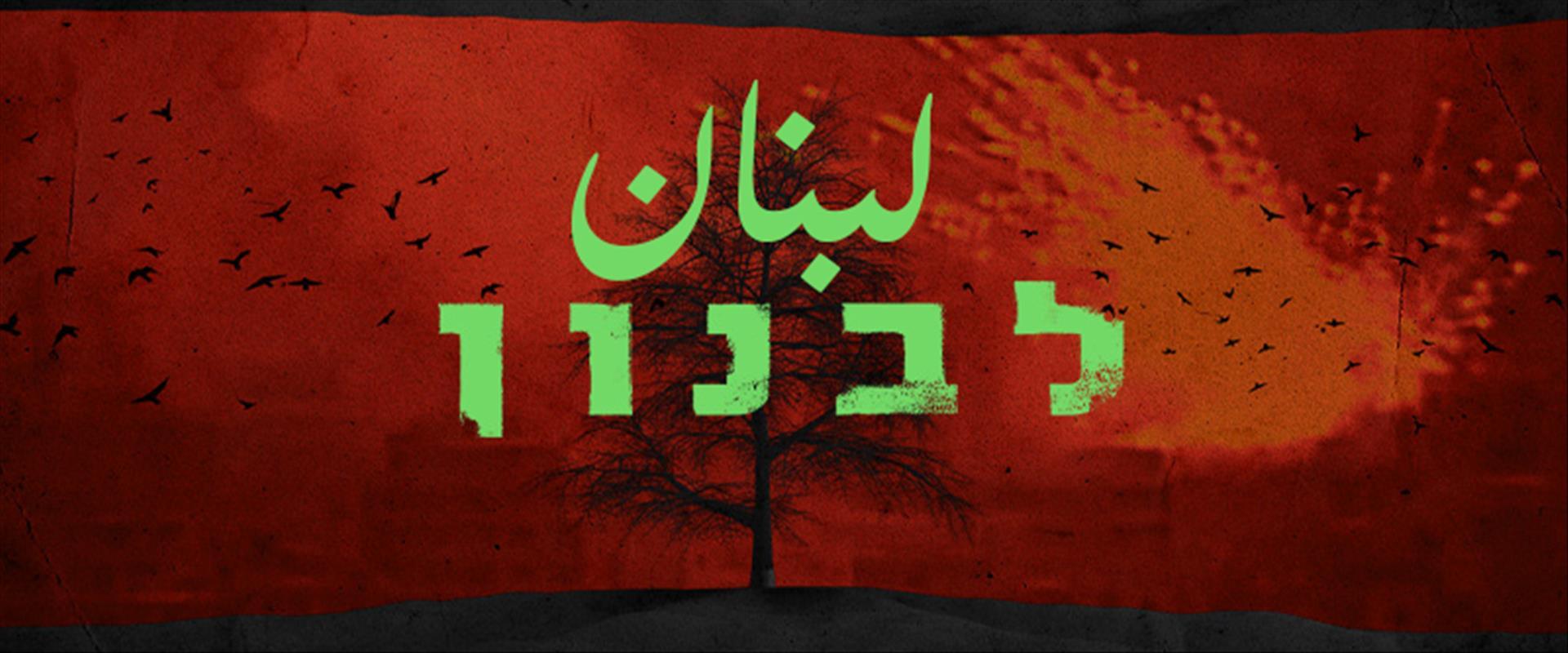 لبنان - حدود الدم