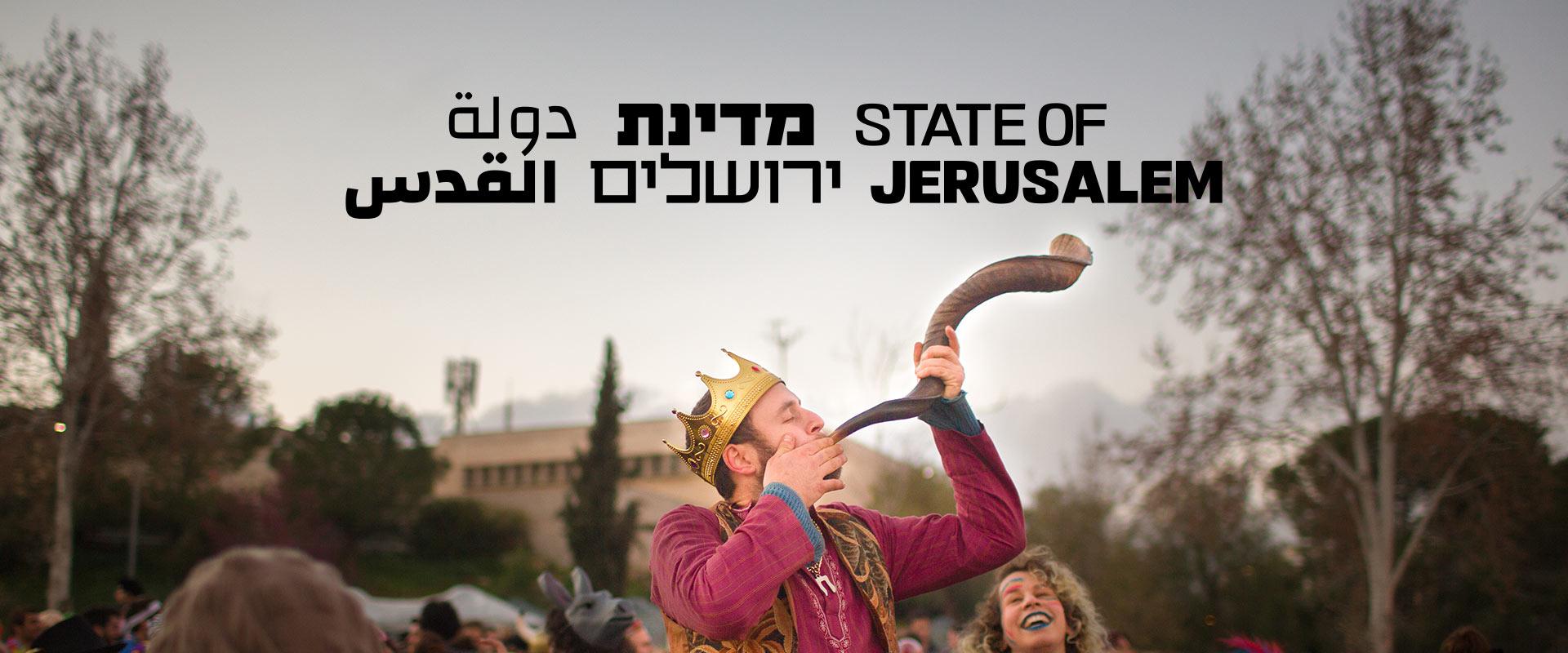 מדינת ירושלים