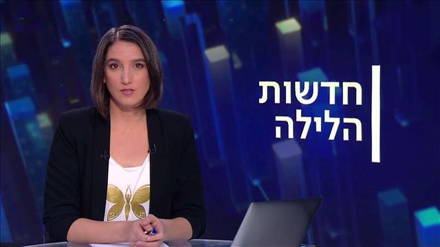 חדשות הלילה | 27.01.21