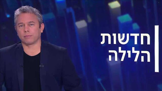 חדשות הלילה | 28.01.21