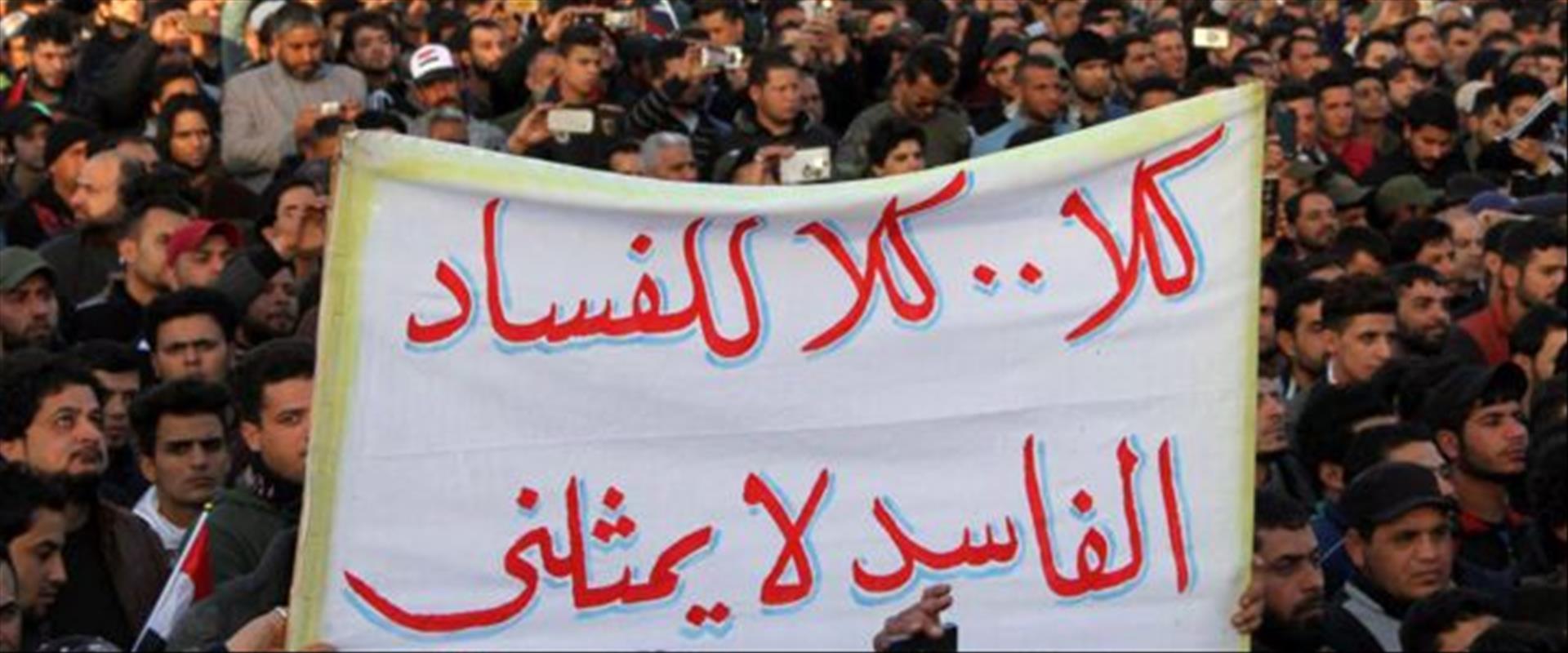 تظاهرة احتجاجية  ضد الفساد