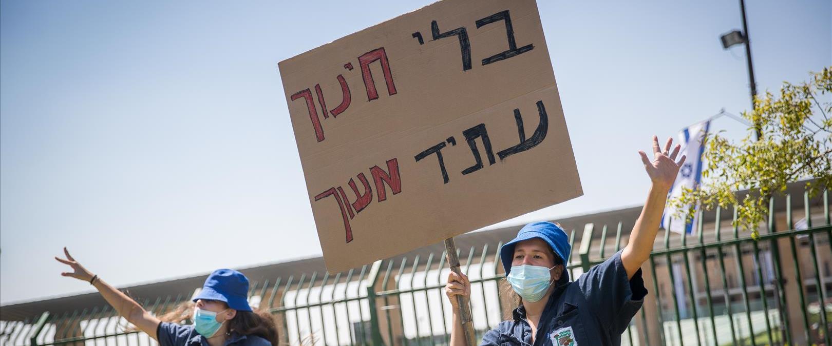 הפגנת תנועות נוער מול הכנסת