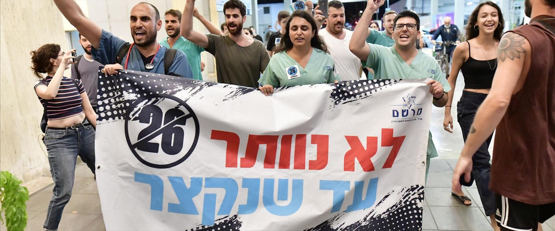 הפגנת המתמחים בתל אביב, שלשום