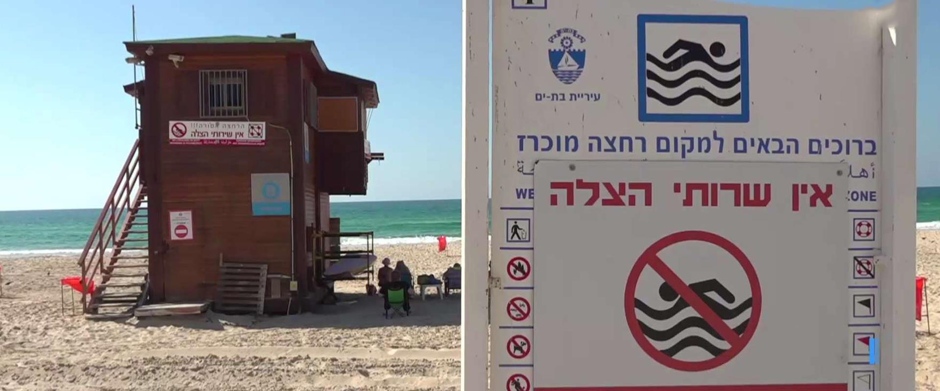 עופר חלפון – חופים מסוכנים