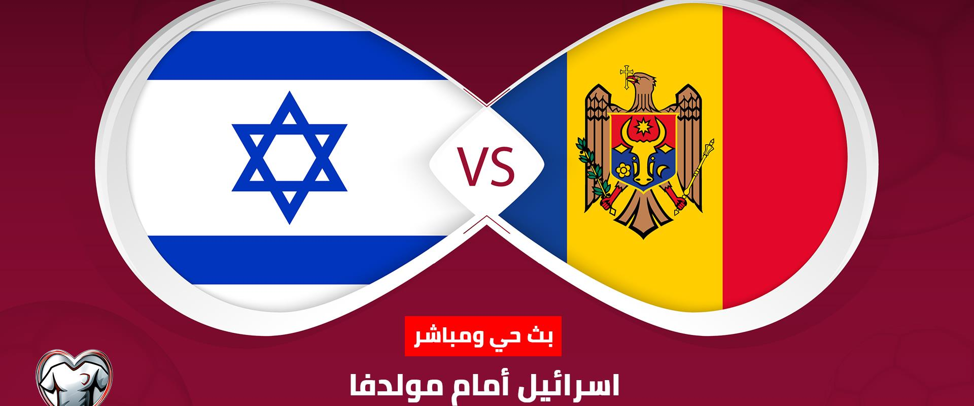 منتخب اسرائيل في كرة القدم